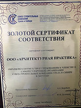 Золотой стандарт СРО.jpg