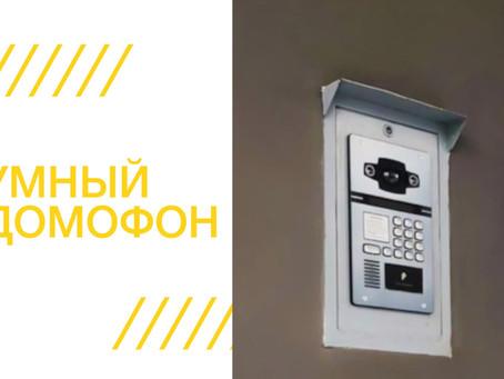 """УМНЫЙ ДОМОФОН В ЖК """"РАССВЕТНЫЙ"""""""