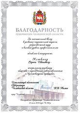 Благодарность губернатора Челябинской об