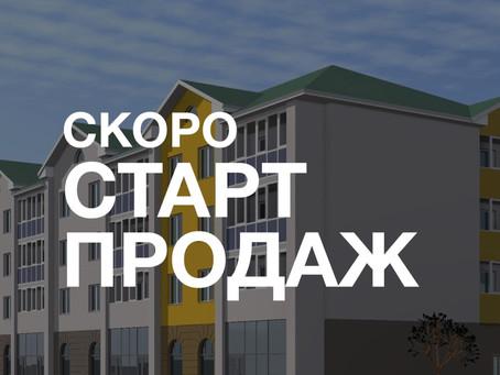 Скоро старт продаж квартир и коммерческих помещений в доме Бизнес-класса по ул. Мира, 29
