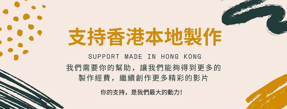 Support Made in Hong Kong.png