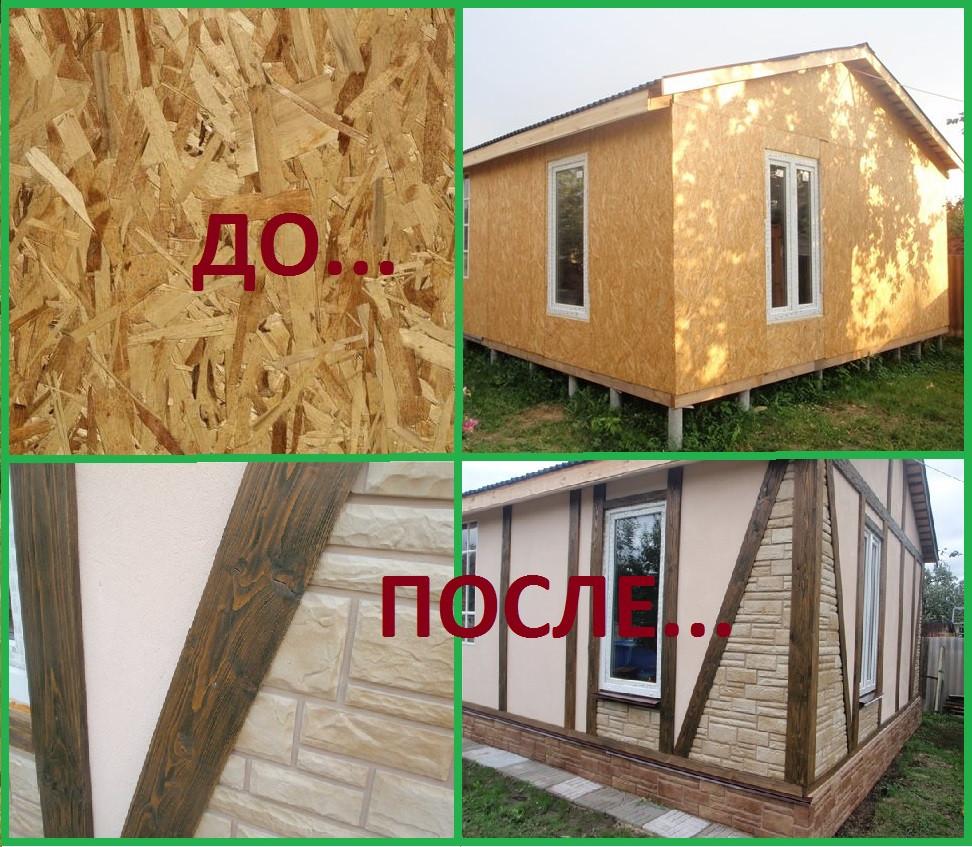 покрашенный дом из осб резиновой краской Super Decor до и после