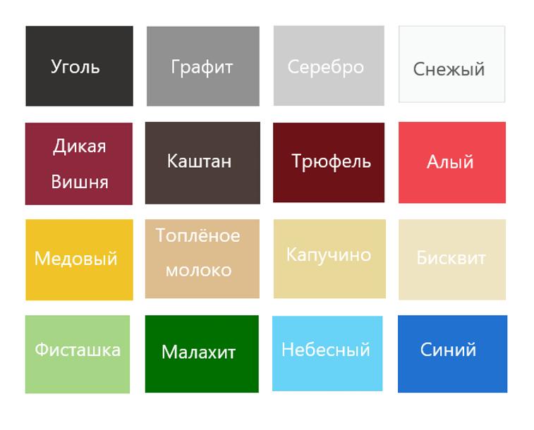 Эмаль стандартные цвета.png