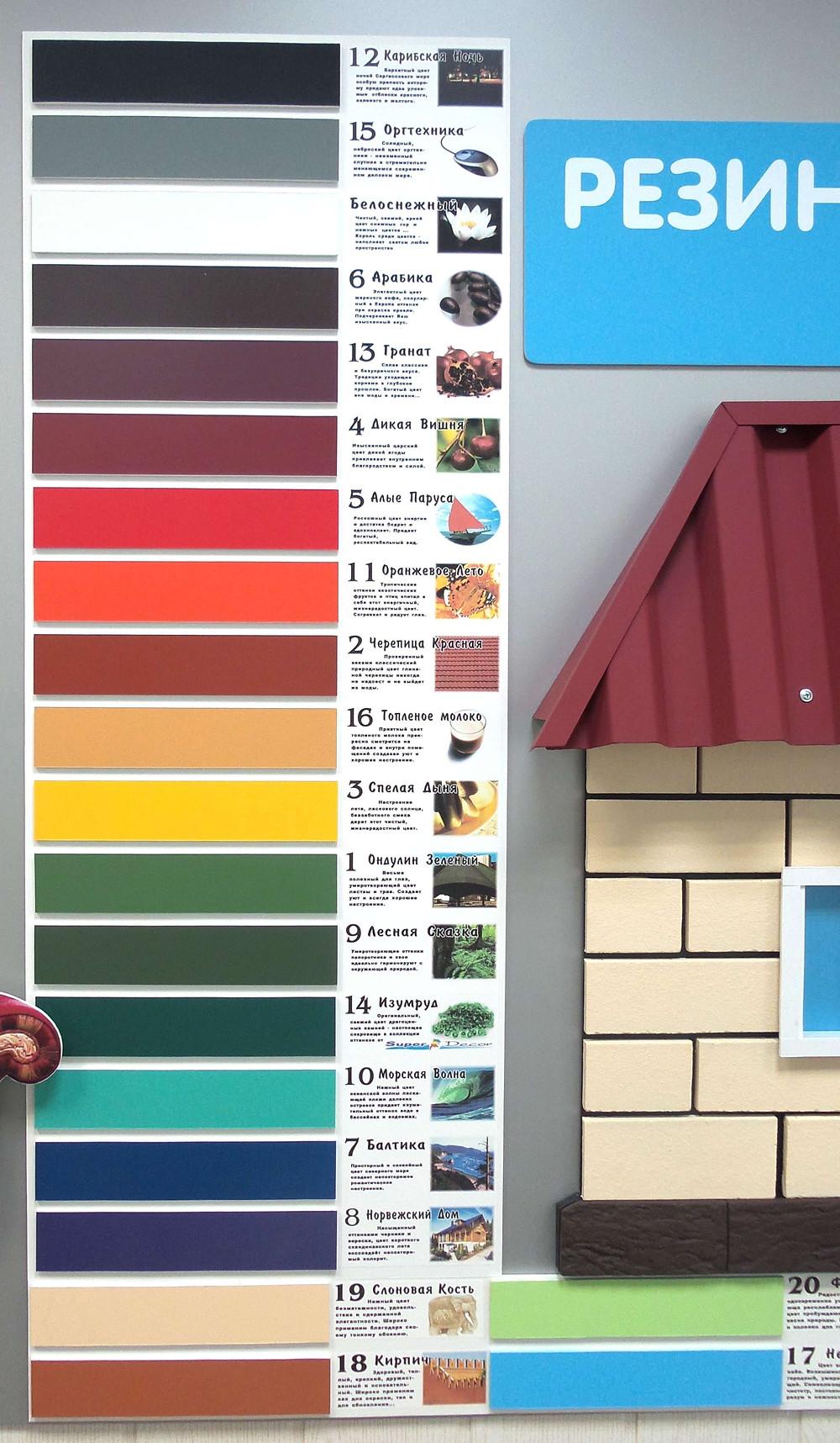 цветовая гамма резиновой краски