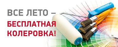 Бесплатная колеровка резиновой краски супер декор раббер более 2500 цветов