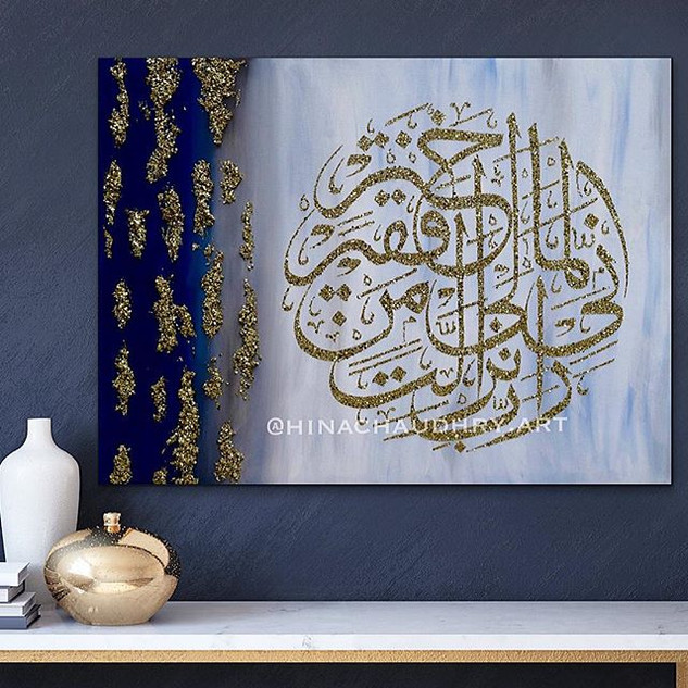 My Lord I'm in absolute need of the good You send me, Quran 28:24 - mixed media on stretched canvas, 30 x 40