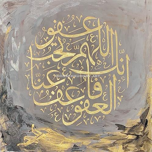 Allahumma innaka `afuwwun tuhibbul `afwa fa`fu `annee