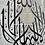 Thumbnail: Shahadah