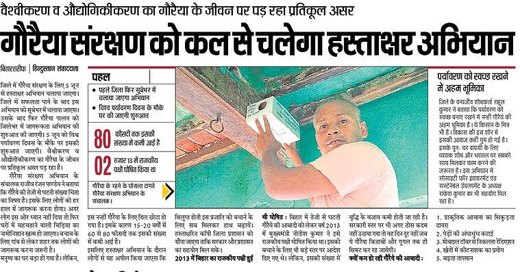 Hindustan News June 4 2020.jpg