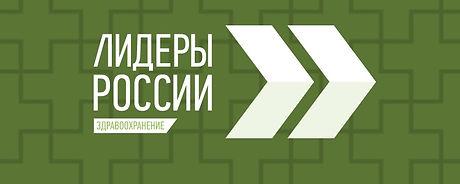 лидеры России.jpg