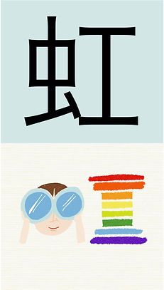 11.虹.JPG