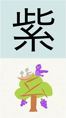 8.紫.JPG