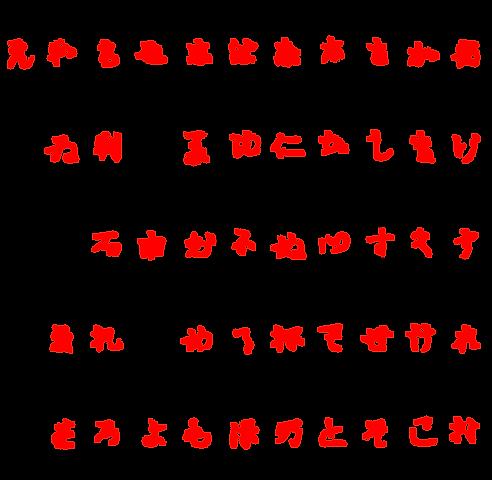 1000px-Hiragana_origin.svg.png