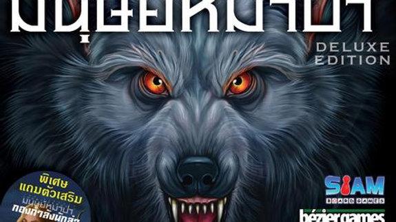 เกมล่าปริศนามนุษย์หมาป่า The Ultimate Werewolf Deluxe Edtion