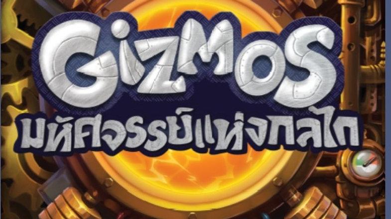 Gizmos มหัศจรรย์แห่งกลไก (ภาษาไทย)