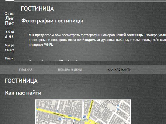 Обновление сайта (редизайн).