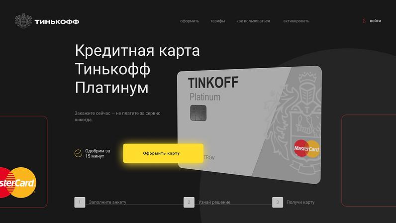 card1-Tincoff-vf.png