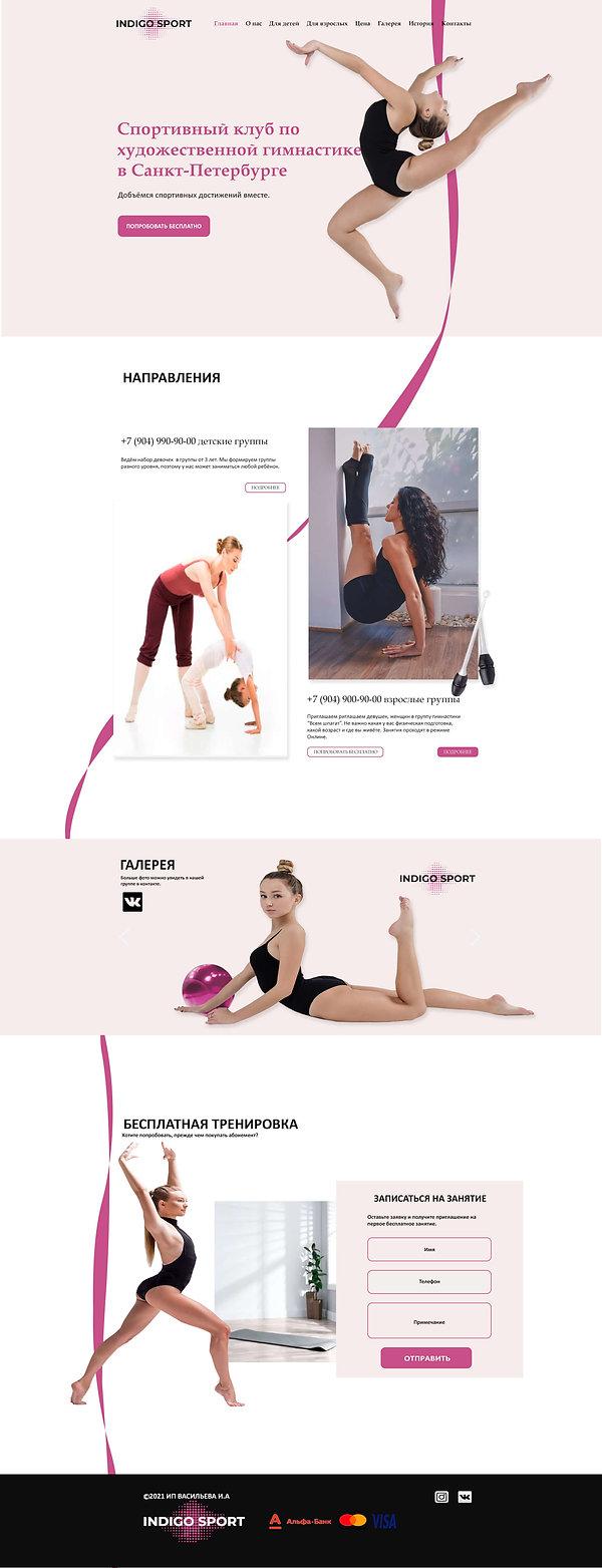гимнастика-1.jpg
