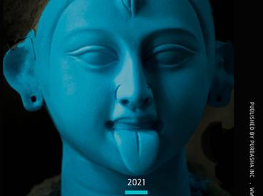 আগমনী-2021