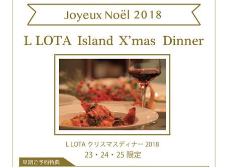 クリスマスディナー2018 ご予約受付中