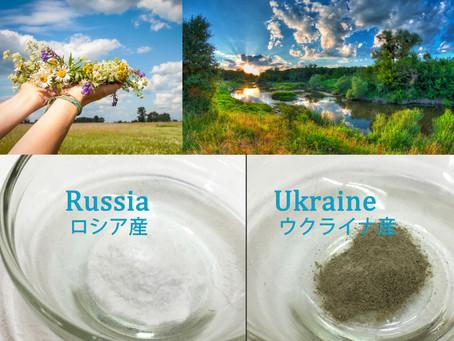 ロシア産とウクライナ産、2種類仕入れ可能。