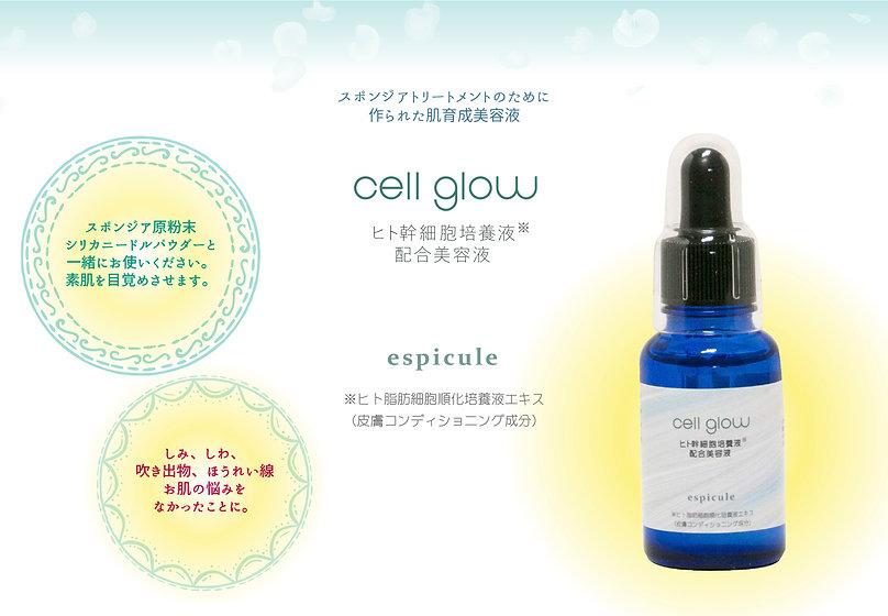 cellglow.jpg