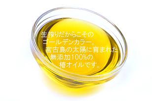 tsubakigold1.jpg