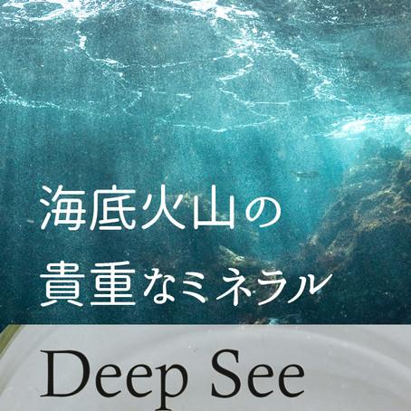 海底火山の地層から生まれたクレイ