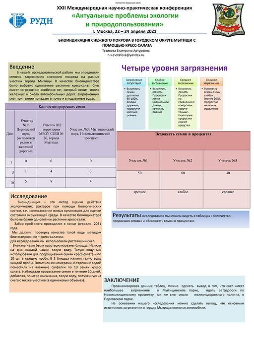 Тезикова Екатерина МБОУ СОШ № 26_page_1.