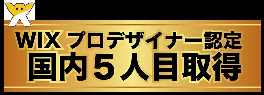 WIX認定プロデザイナー日本人5人目に認定!