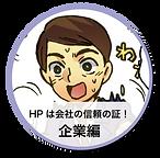 HPは会社の信頼の証!企業編