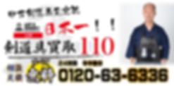 中古剣道具査定数日本一 剣道具買取110 相談見積すべて無料 24時間年休無休0120-63-6336
