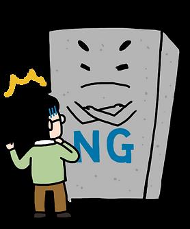 立ちはだかる第一の壁!NGの嵐