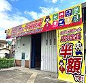 半額倉庫 播磨店