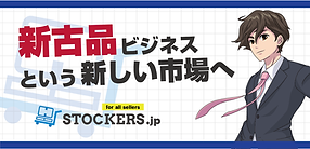 stockers.jp