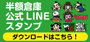 半額倉庫LINE公式スタンプ