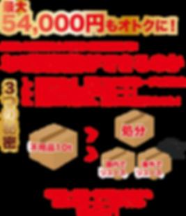 最大54,000円もオトク!