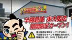 東大阪店用HP画像 (1).png