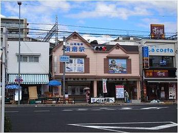 3 .前に山陽須磨駅が見えてきます。