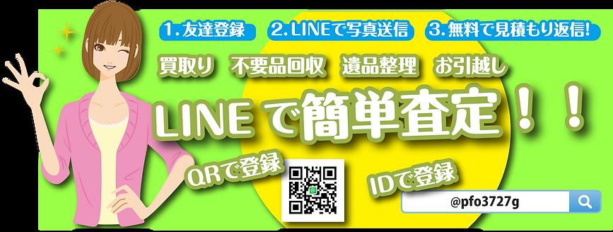 LINEで簡単査定!!