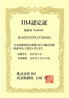 IBJ(日本結婚相談所連盟)認証加盟で安心