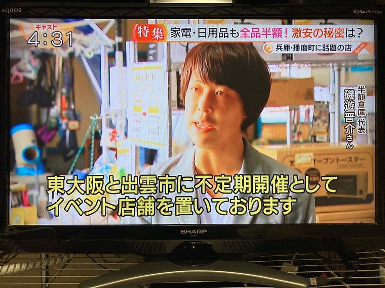 播磨店だけでなく、東大阪店や出雲店の紹介も