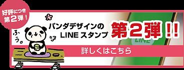 パンダデザインのLINEスタンプ第二弾!