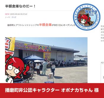 オポナカちゃんブログ