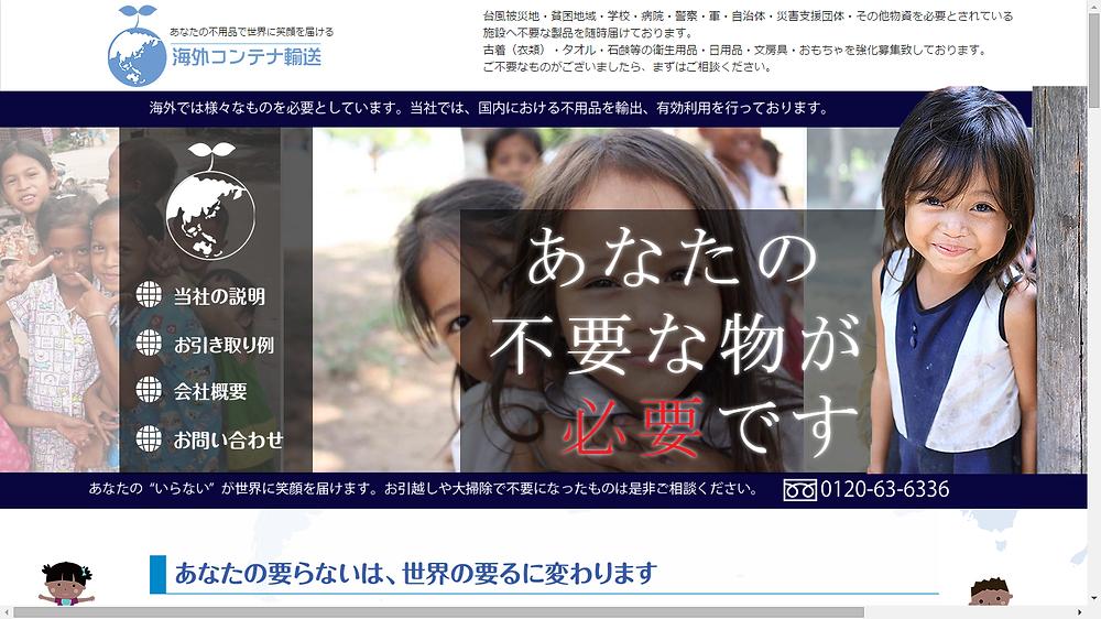 兵庫県 海外コンテナ輸送様のホームページを制作しました!