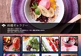 自慢の料理をホームページから存分にお伝え!