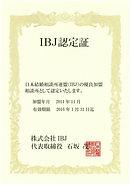 安心のIBJ(日本結婚相談所連盟)加盟