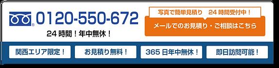 STEP01  お問い合わせ(ご相談)