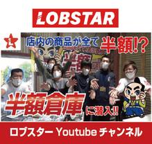 ロブスターYoutubeチャンネル