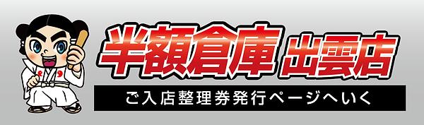 ご入店整理券発行ページ.png